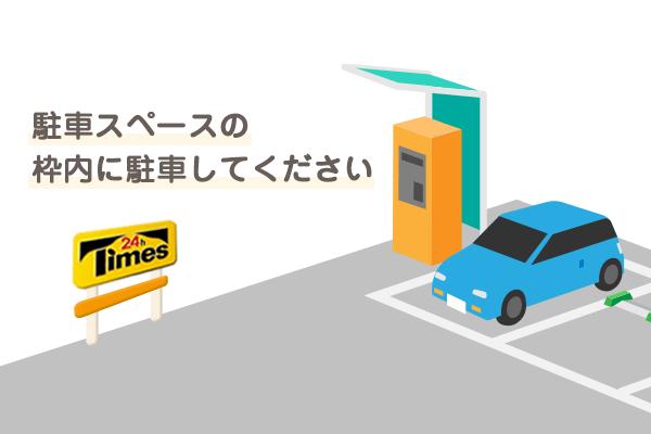 駐車スペースの枠内に駐車してください