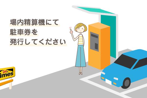 場内精算機にて駐車券を発行してください